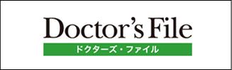 Doctor's Fileドクターズ・ファイル