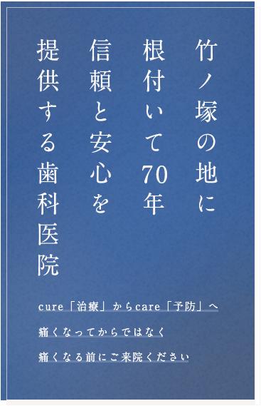 竹ノ塚の地に根付いて70年信頼と安心を提供する歯科医院  cure「治療」からcare「予防」へ痛くなってからではなく痛くなる前にご来院ください